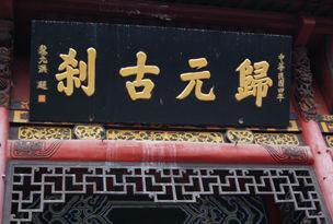 韦驮殿匾额