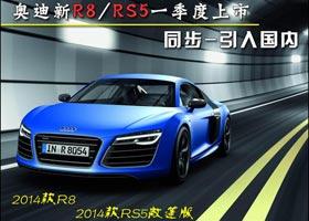奥迪新R8/RS5一季度上市 暂无售价