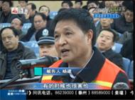 原江苏兴化市政协副主席杨建受贿千万被判无期