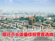 宿迁市长蓝绍敏谈最佳投资首选地
