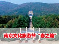 南京副市长陈刚谈旅游文化