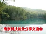 对话江宁,南京科技创业分享交流会