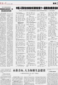 湖南日报头版