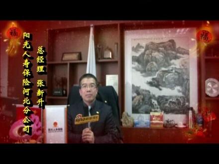 石家庄公安局长刘胜_新浪河北携各界人士向河北人民拜年!_河北站_新浪网