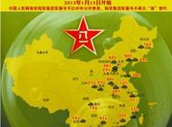 18个集团军番号解密 徐州第12军最初隶属中原野战军