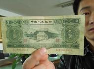 石家庄市民发现面值3元人民币 疑为苏三币(图)