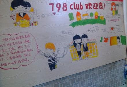 探店:温馨简约798Culb  武汉全能型聚会小屋