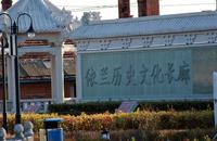 历史文化长廊