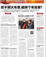 1月23日 扬子晚报