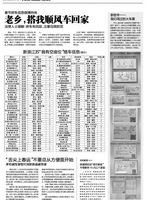 1月30日 江南时报