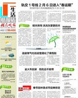 1月30日 姑苏晚报