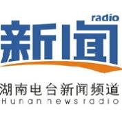 湖南电台新闻频道