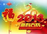 江苏省人民政府办公厅发布春节放假通知