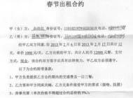 网曝租男友陪过年合同:租金12000元 房事另算