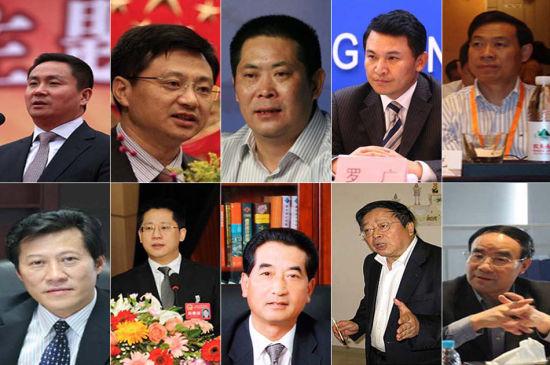 重庆不雅视频10名涉事官员照片