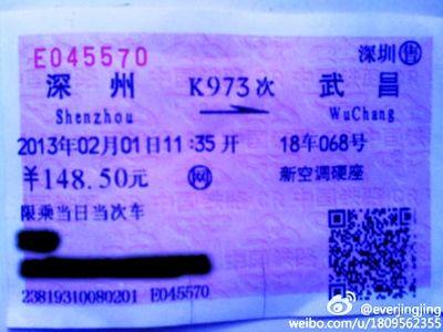 """网站里的""""深州""""在""""深圳北""""上面。网页截图"""