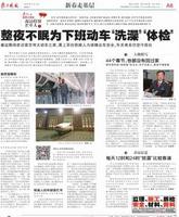 2月2日 扬子晚报