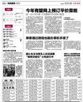 2月2日 南京晨报
