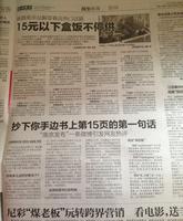 2月2日 金陵晚报