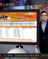 2月7日 江苏卫视新闻眼