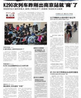 2月7日 扬子晚报