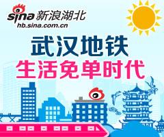 武汉地铁生活免单时代