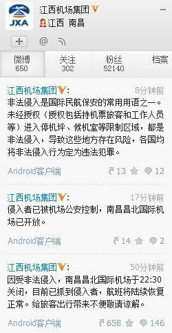 江西省机场集团公司官方微博截图