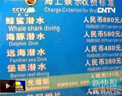 游客的潜水费都要给导游和旅行社回扣。