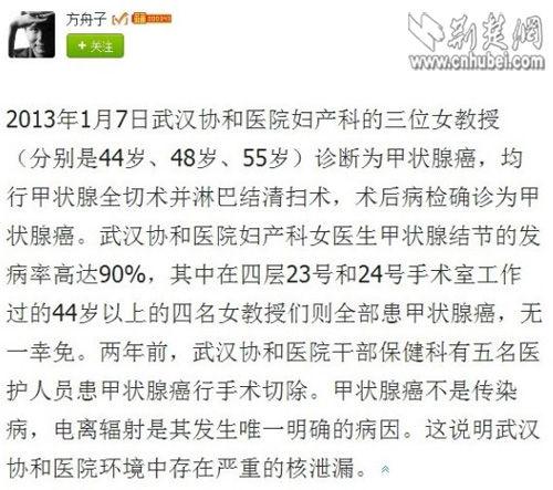 方舟子曝武汉协和医院核泄漏 院方称严重失实(图)