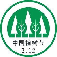 中国植树节节徽