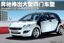 奔驰Smart将推出大型四门车型