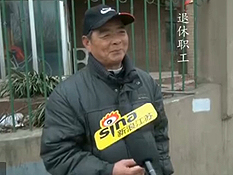 街访退休老人:希望补贴更多些