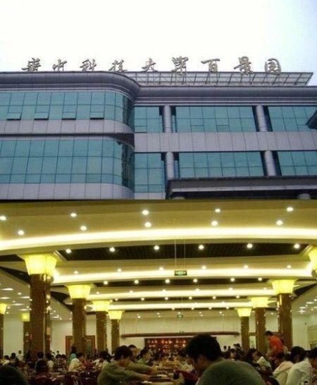 华中科技大学百景园