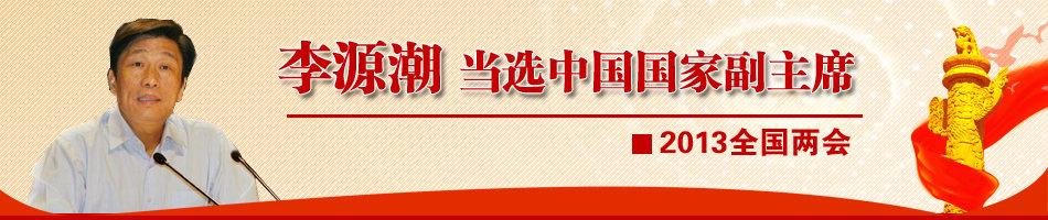李源潮当选国家副主席