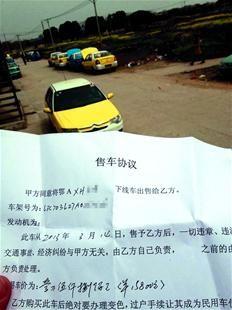 图为:一位买主签下的售车协议