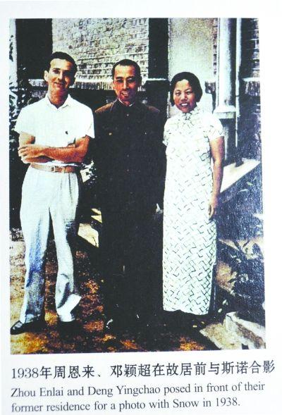 1938年,周恩来、邓颖超在故居前与斯诺合影