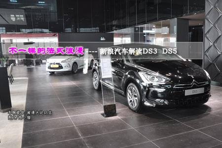 不一样的法式浪漫 新浪汽车详解DS3 DS5