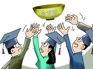 江苏公考27万人应考 年薪12万女白领开奥迪赶考