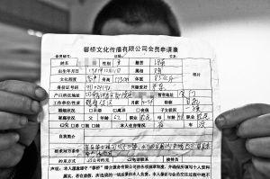 时先生手上只有一张申请表,没有其他凭证。