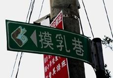 【第154期】盘点南京雷人地名