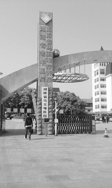 湖南省马王堆医院。