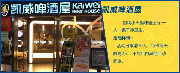 凯威啤酒屋