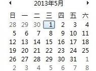 2013年劳动节放假安排 4月29日至5月1日放假