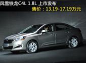 【新车到店】雪铁龙C4L 1.8L石家庄展车到店 订金5000元