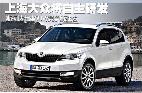 上海大众将自主研发 斯柯达7座SUV