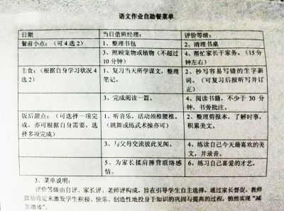 钟家村小学的语文作业自助餐菜单。记者杨静雅 摄