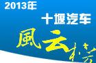 2013年十堰汽车风云榜