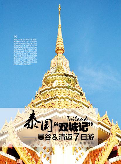 泰国九层佛塔纹身