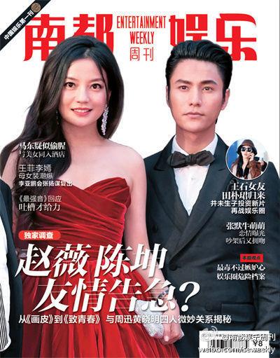 南都娱乐周刊对于赵薇、陈坤友情告急的报道