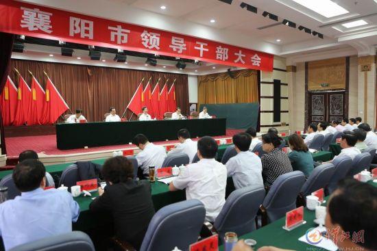 襄阳市全市领导干部大会会场 图片均为襄阳日报记者赵兴沛摄